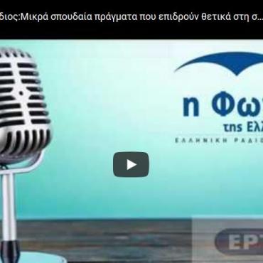 Νίκος Βακόνδιος:Μικρά σπουδαία πράγματα που επιδρούν θετικά στη συναισθηματική μας διάθεση